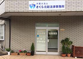 佐倉うすい事務所