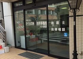 八千代事務所