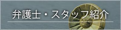弁護士・スタッフ紹介