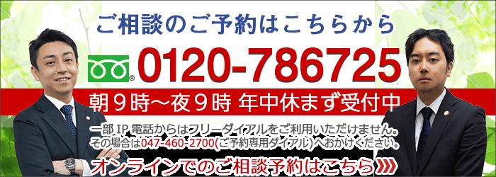 千葉・八千代・佐倉・香取、60分無料弁護士相談実施中 0120-786725