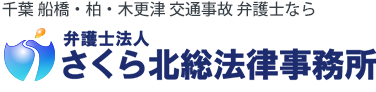 交通事故無料相談|千葉 船橋・柏・木更津の弁護士法人さくら北総法律事務所