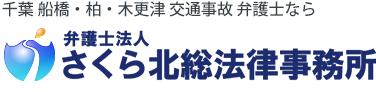 交通事故無料相談|千葉 船橋・木更津・佐倉・香取の弁護士法人さくら北総法律事務所